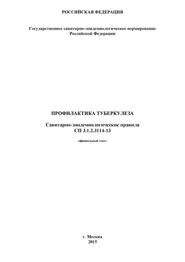 СП 3.1.2.3114-13