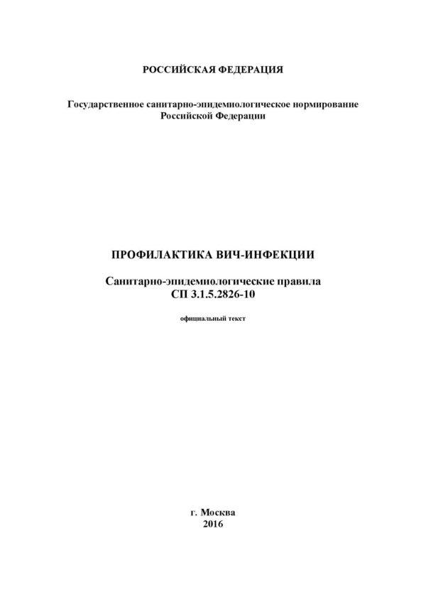 СП 3.1.5.2826-10