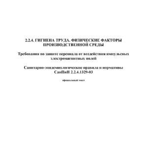 СанПиН 2.2.4.1329-03