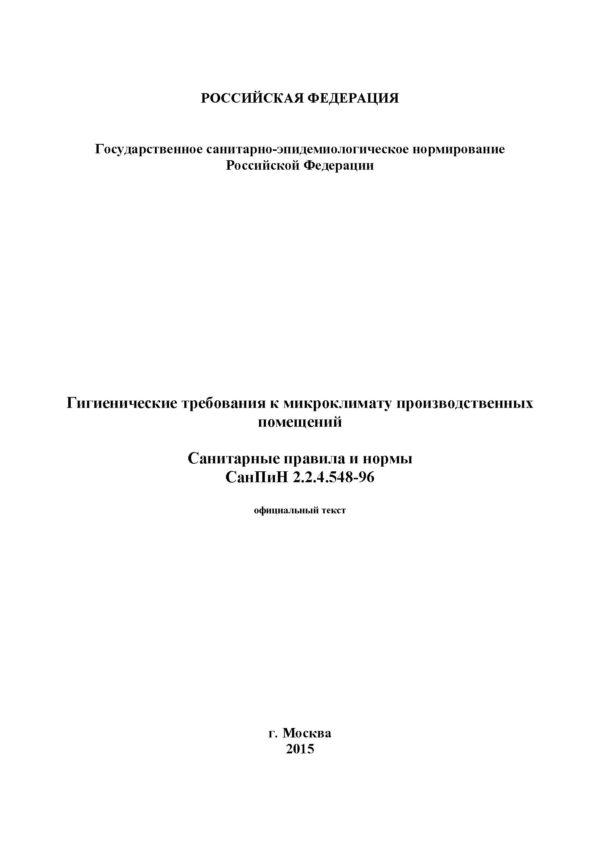 СанПиН 2.2.4.548-96