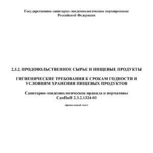 СанПиН 2.3.2.1324-03