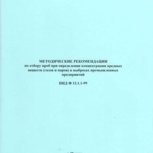 ПНД Ф 12.1.1-99