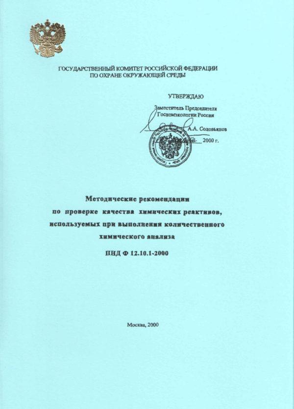 ПНД Ф 12.10.1-2000