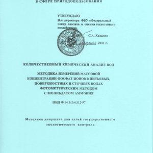 ПНД Ф 14.1 2 4.112-97