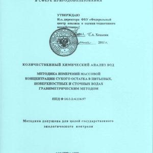 ПНД Ф 14.1 2 4.114-97