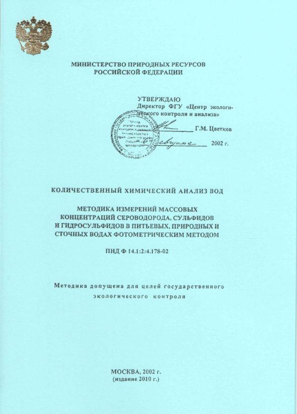 ПНД Ф 14.1 2 4.178-02