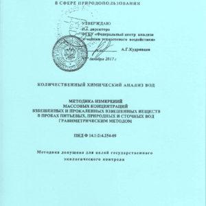 ПНД Ф 14.1 2 4.254-09