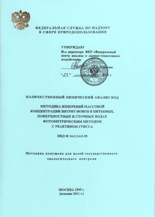 ПНД Ф 14.1 2 4.3-95