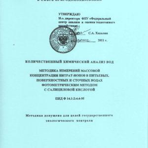 ПНД Ф 14.1 2 4.4-95
