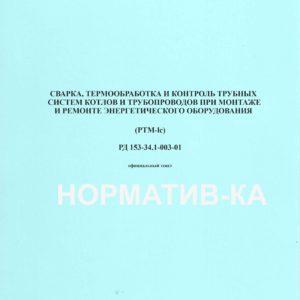 РД 153-34.1-003-01