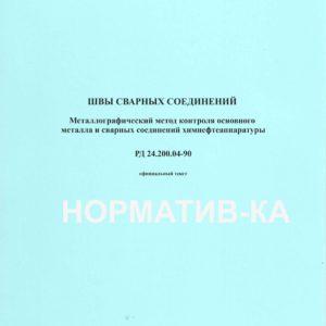 РД 24.200.04-90