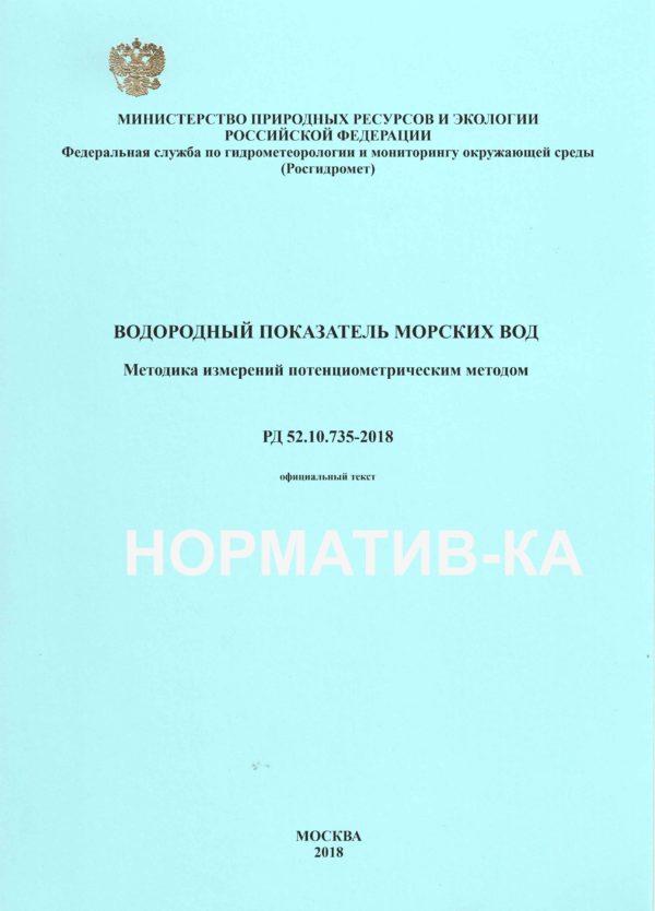 РД 52.10.735-2018
