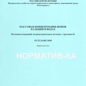 РД 52.24.403-2018