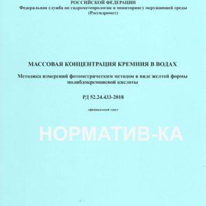 РД 52.24.433-2018
