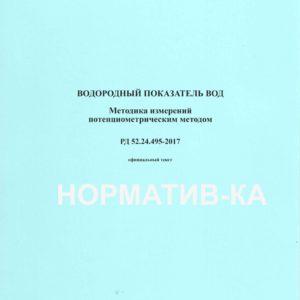 РД 52.24.495-2017