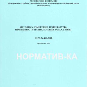 РД 52.24.496-2018