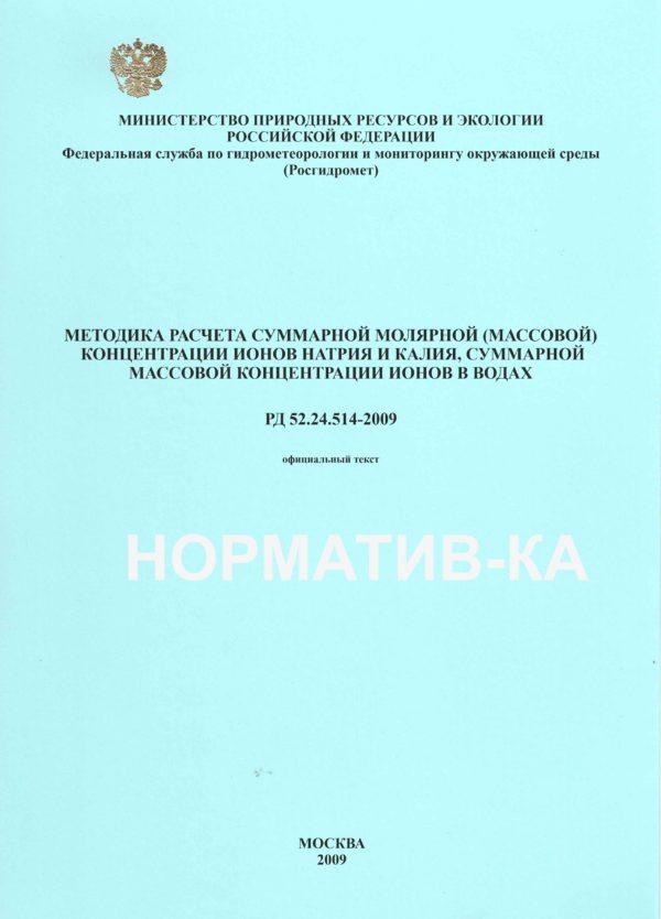 РД 52.24.514-2009