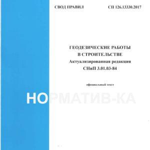 СП 126.13330.2017