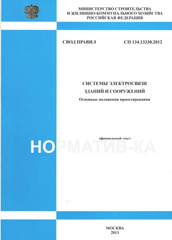 СП134.13330.2012