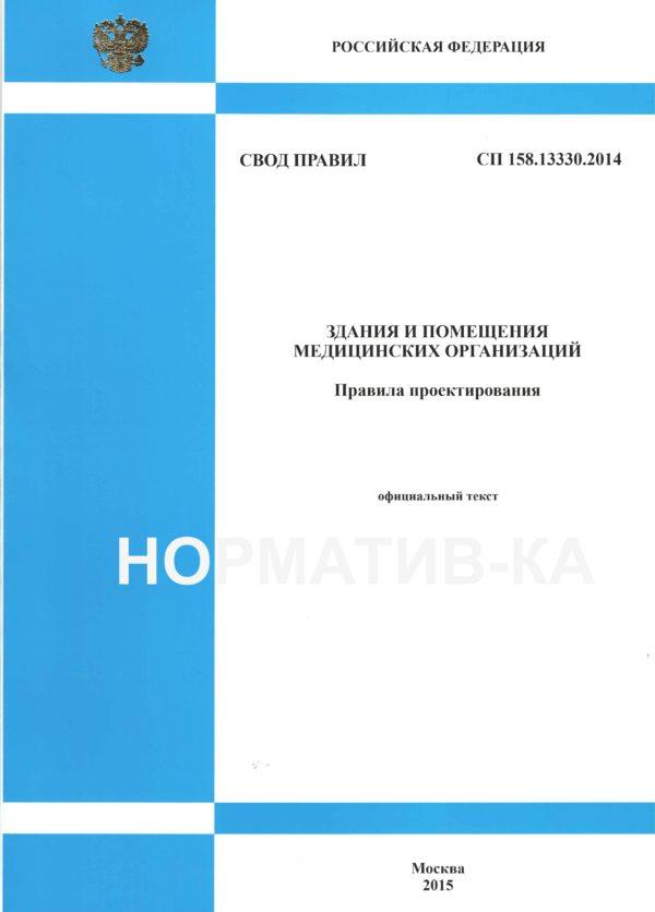 СП 158.13330.2014