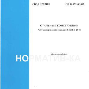 СП 16.13330.2017