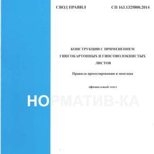 Конструкции с применением гипсокартонных и гипсоволокнистых листов