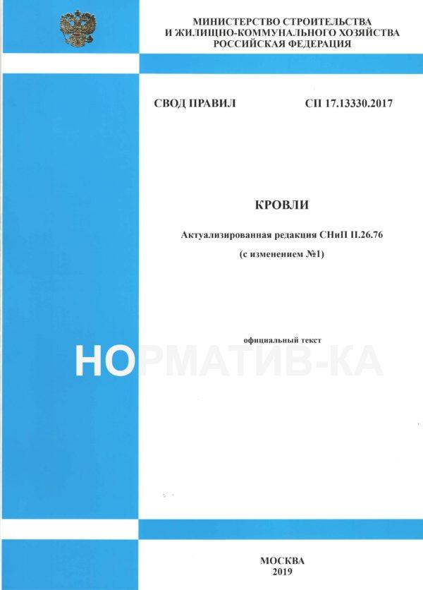СП 17.13330.2017
