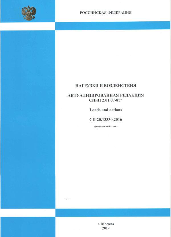 СП 20.13330.2016