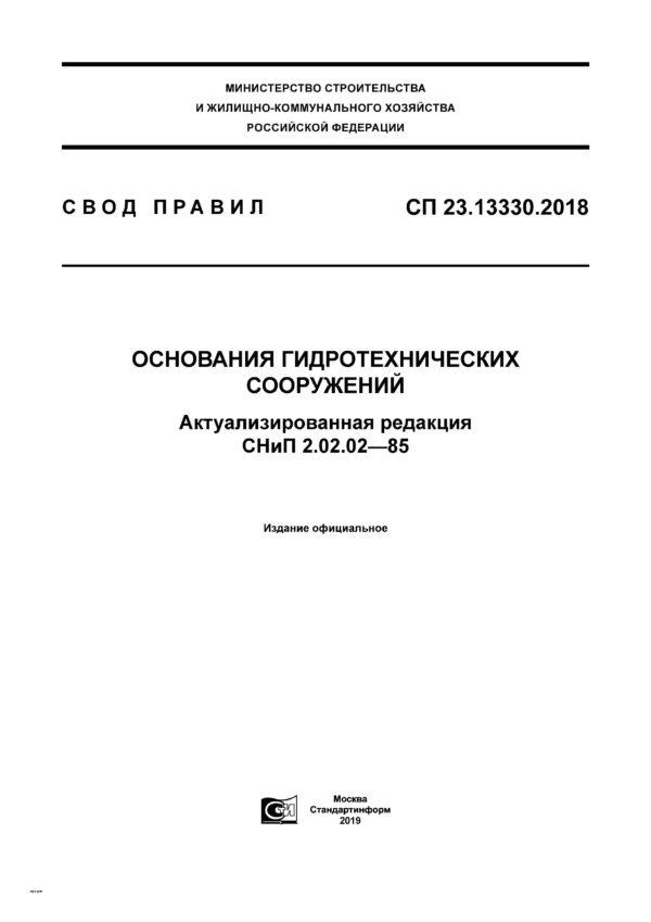 СП23.13330.2018