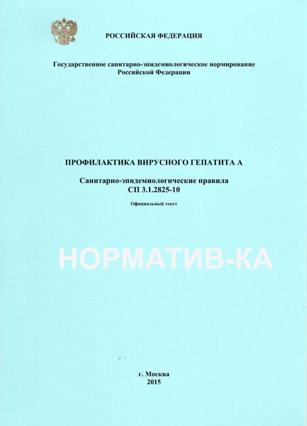 СП 3.1.2825-10