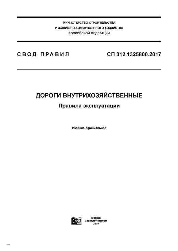 СП 312.1325800.2017