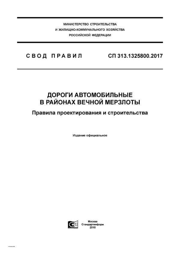 СП313.1325800.2017
