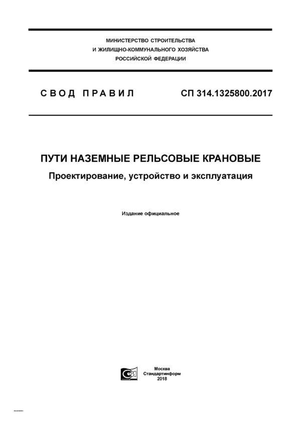 СП314.1325800.2017