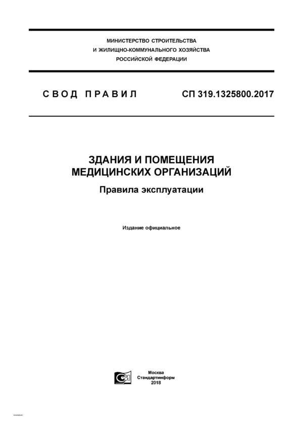 СП319.1325800.2017