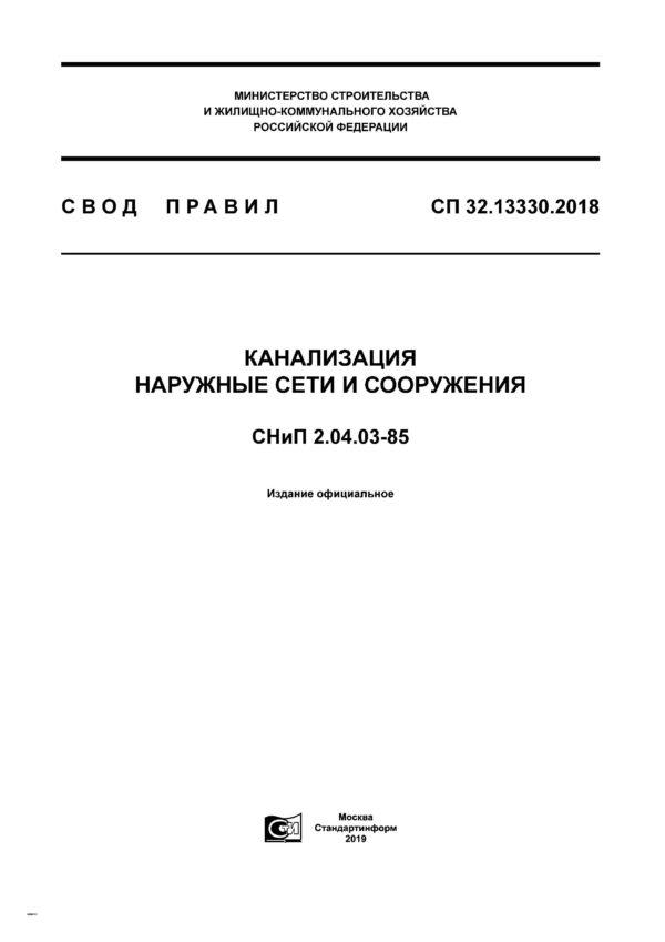 СП 32.13330.2018