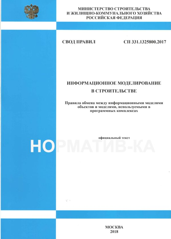 СП 331.1325800.2017