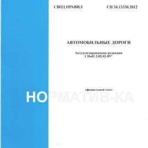 СП 34.13330.2012
