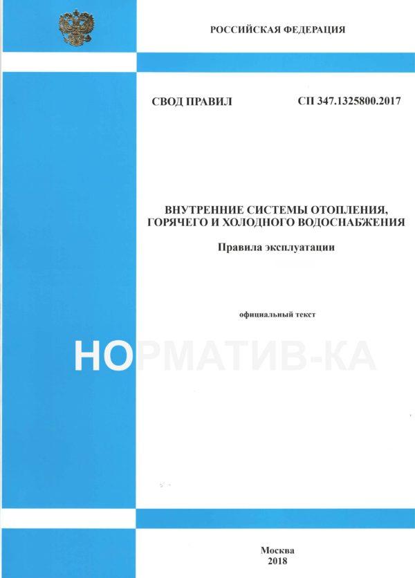 СП347.1325800.2017