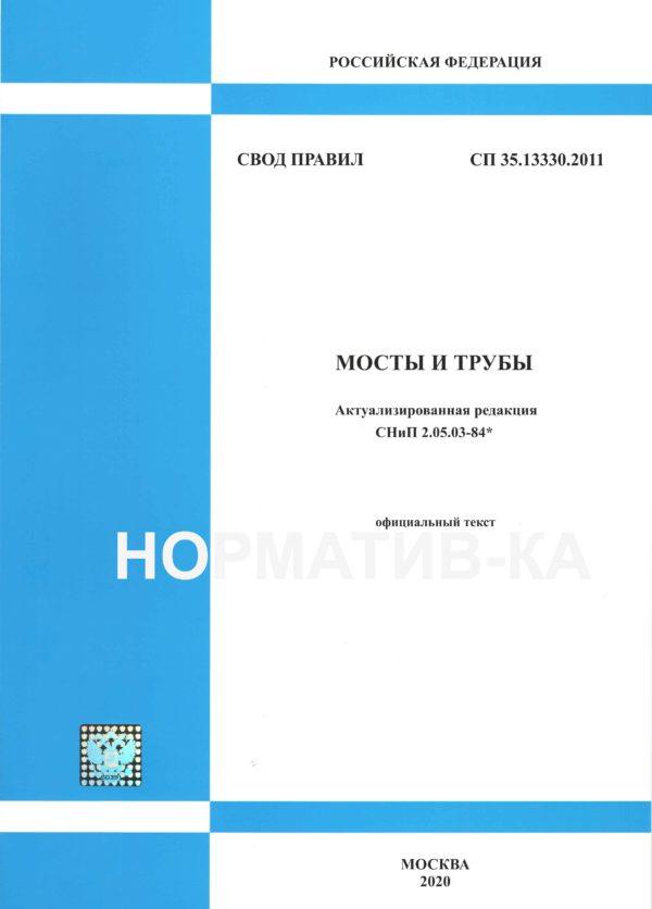 СП 35.13330.2011