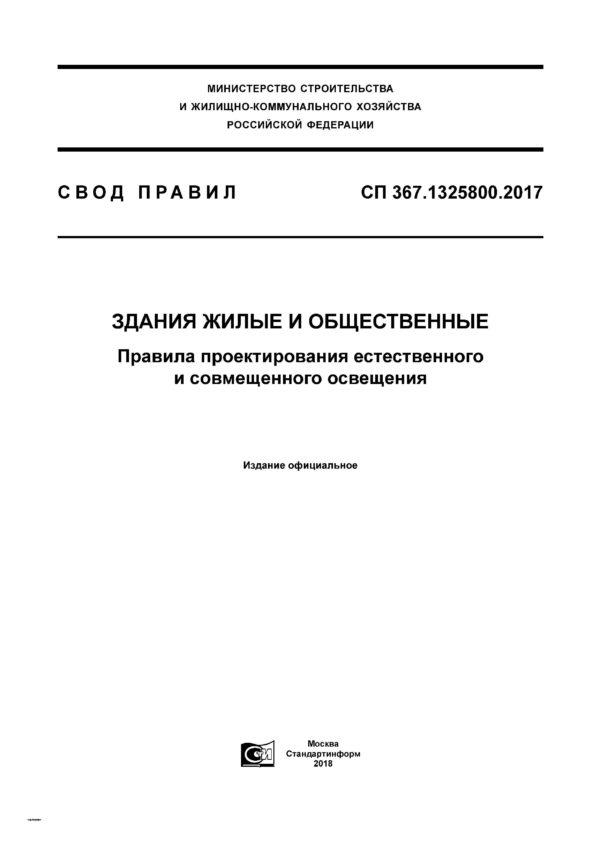 СП367.1325800.2017