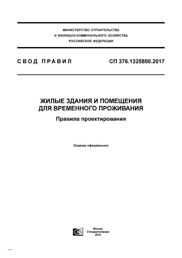 СП376.1325800.2017