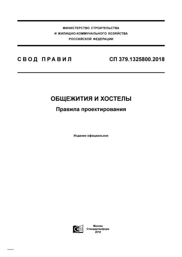 СП 379.1325800.2018