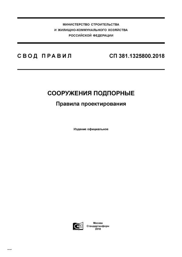 СП 381.1325800.2018