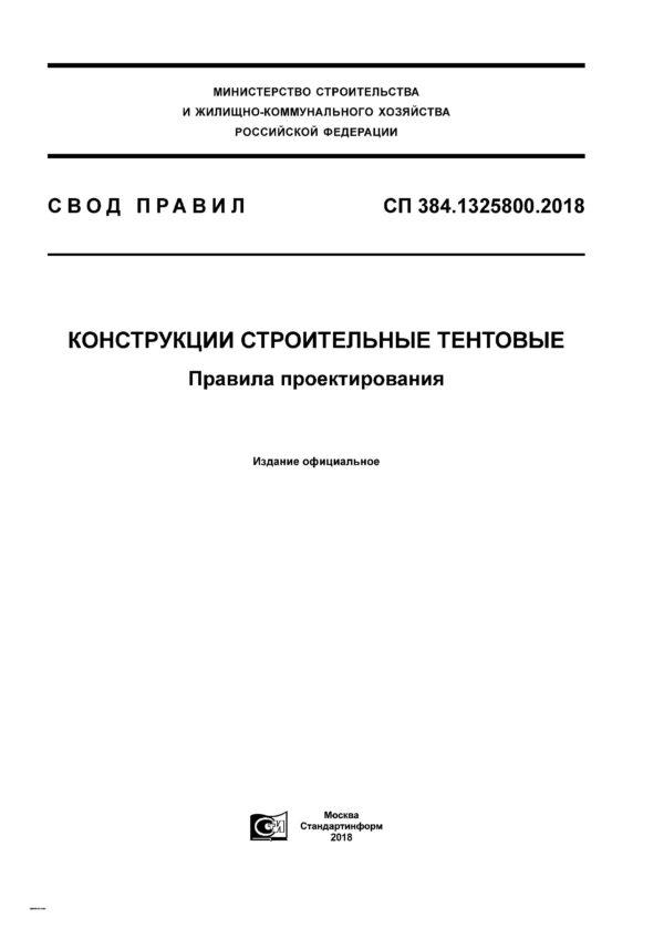 СП384.1325800.2018