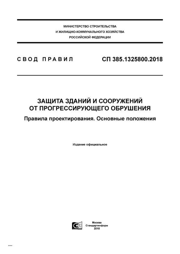 СП 385.1325800.2018