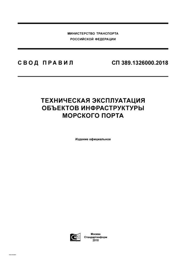 СП389.1326000.2018