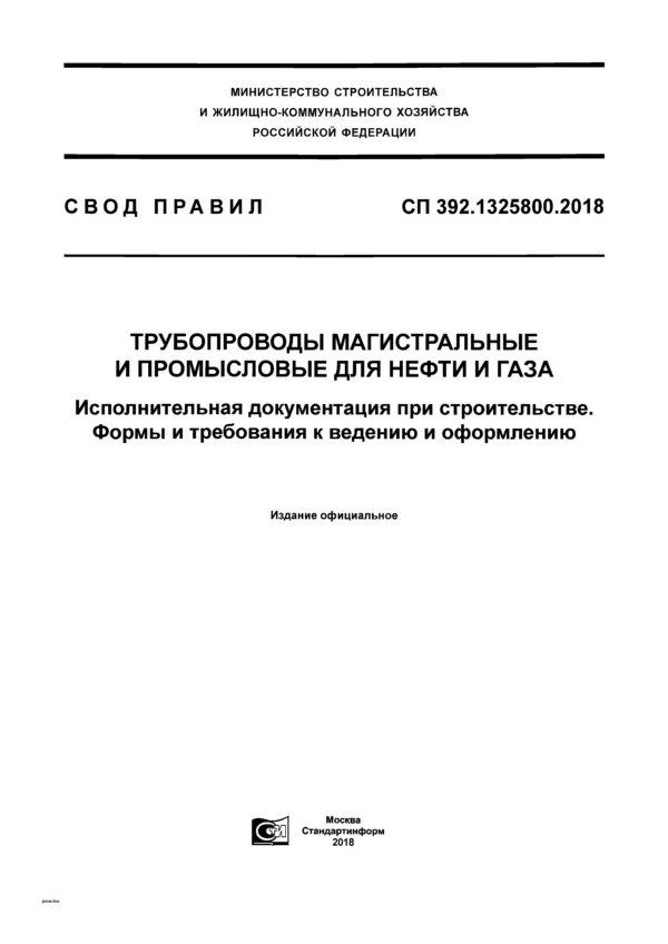 СП392.1325800.2018