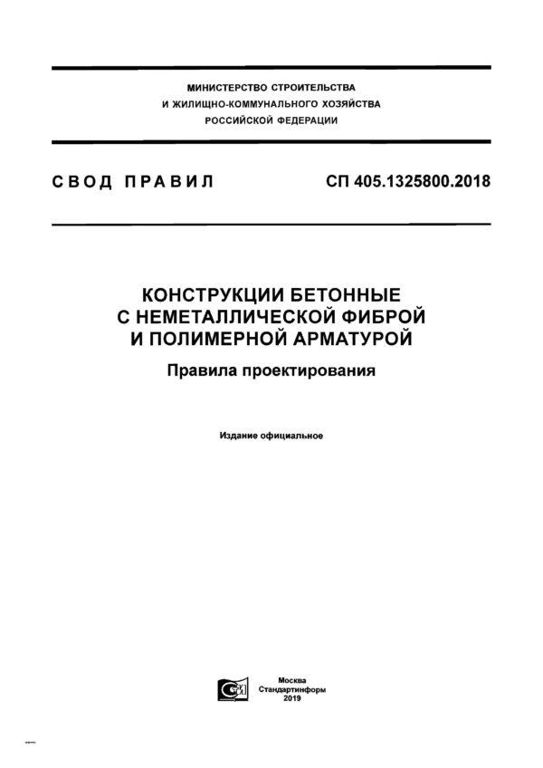 СП405.1325800.2018