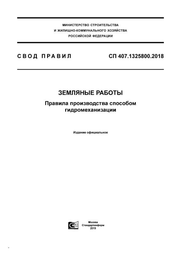 СП 407.1325800.2018