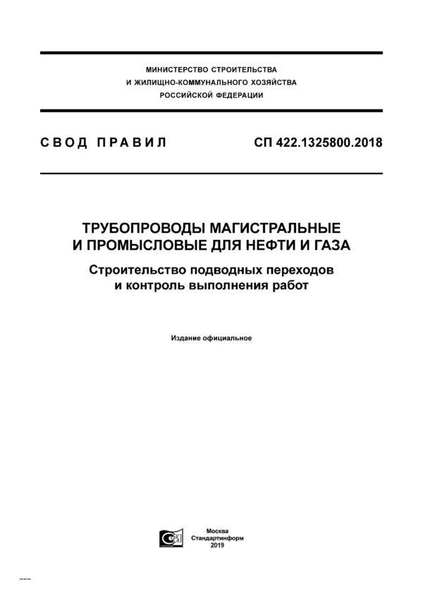СП 422.1325800.2018